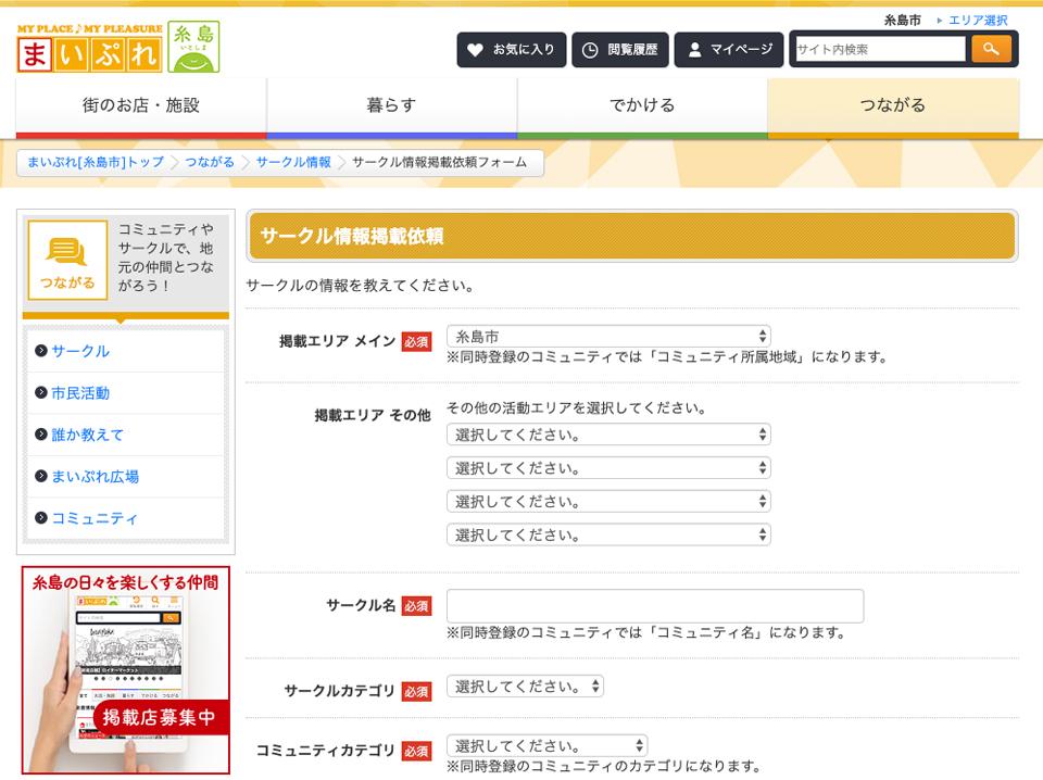 市民参加型(無料サークル登録・他)